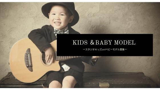 kidsmodel